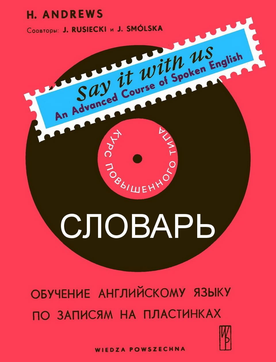 0 Say It With Us СЛОВАРЬ