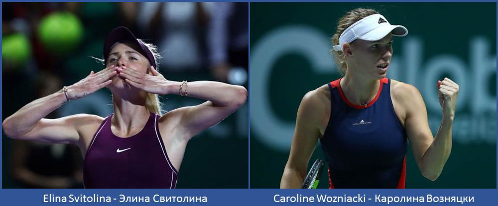 Elina Svitolina - Sloane Stephens. 2018 WTA Finals Singapore Final